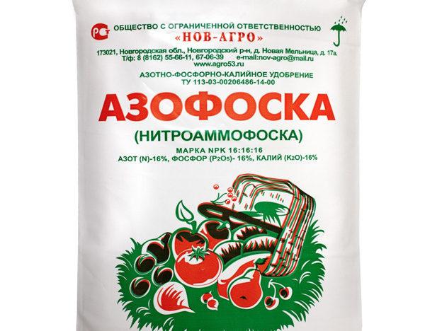 Как выглядит упаковка с удобрением под названием Азофоска