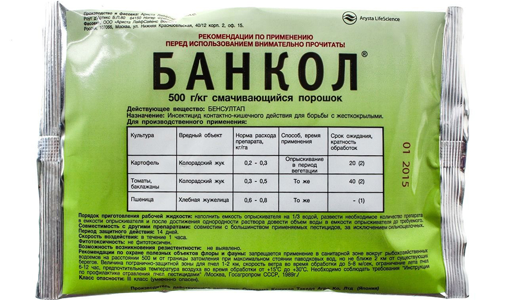 Фото упаковки инсектицид «Банкол»