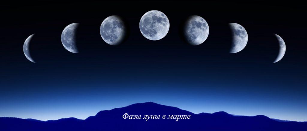 Фазы луны в марте 2019 года