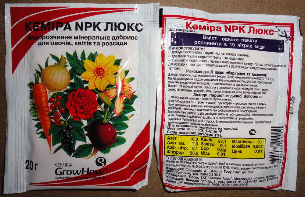"""Пакетик с удобрением """"Кемира-Люкс"""""""