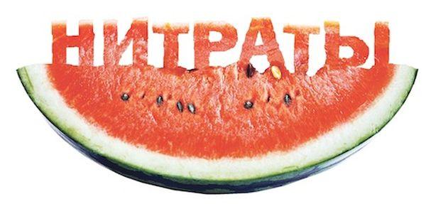 Нитраты могут стать причиной пищевого отравления