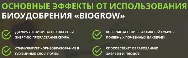 Основные эффекты от использования BioGrow