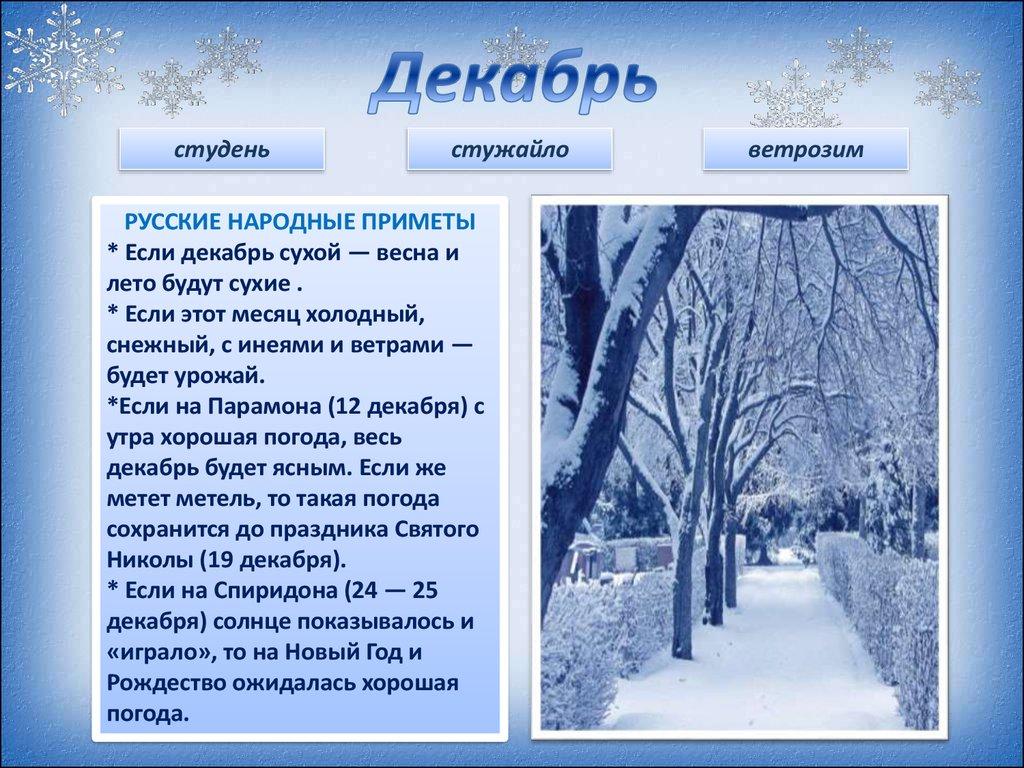 Приметы и традиции декабря
